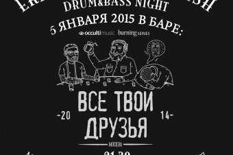 5 January, Moscow — Impish & Erick Trodly — D&B night