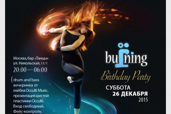 26 December, 2015 — Burning Series Birthday @ FREE